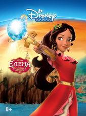 постер к мультфильму Елена – Принцесса Авалора(2016)