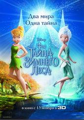 постер к мультику Феи: Тайна Зимнего леса(2012)