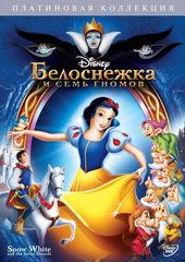 постер к мультику Белоснежка и семь гномов(1937)