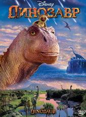 детские мультики про динозавров