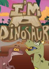 мультфильмы про динозавров 2017 года