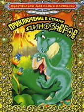 Приключение в стране динозавров (2000)