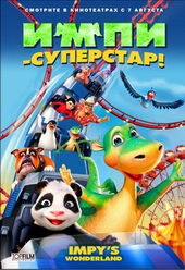 постер к мультфильму Импи – суперстар! (2008)