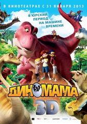 мультики про динозавров для детей 7 лет