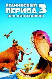 мультики про динозавров для детей 4 лет