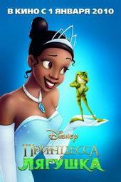 мультфильмы про принцесс фей и русалок
