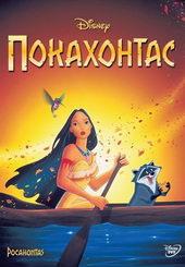 постер к мультфильму Покахонтас(1995)