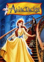 плакат к мультфильму Анастасия (1997)