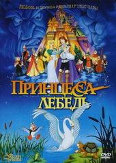 плакат к мультфильму Принцесса Лебедь (1994)