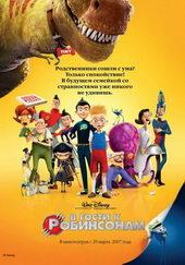постер к мультфильму В гости к Робинсонам (2007)