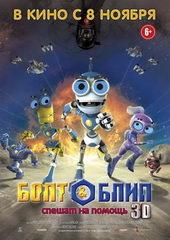 постер к мультфильму Болт и Блип спешат на помощь (2011)