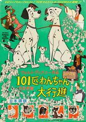 101 далматинец(1961)