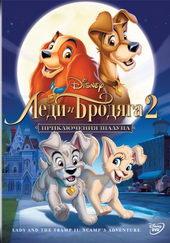 постер к мультику Леди и Бродяга 2: Приключения Шалуна (2001)