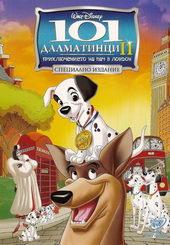 постер к мультику 101 далматинец 2: Приключения Патча в Лондоне(2003)
