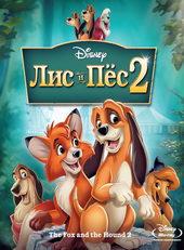 плакат к мультику Лис и охотничий пес 2(2006)