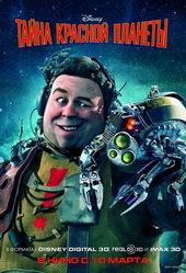 Тайна Красной планеты(2011)