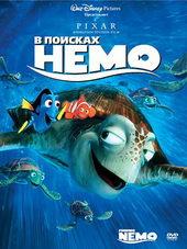 В поисках Немо (2003)