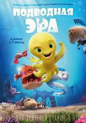 плакат к мультику Подводная эра (2017)