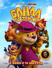 плакат к мультику Банда котиков (2017)