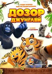 афиша к мультику Дозор джунглей (2017)