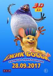 постер к мультфильму Ежик Бобби: Колючие приключения(2017)