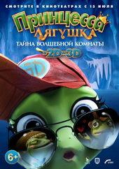 плакат к мультфильму Принцесса-Лягушка: Тайна волшебной комнаты(2017)