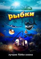 Рыбки (2017)