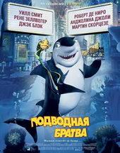 постер к мультику Подводная братва (2004)