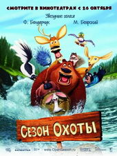 плакат к мультику Сезон охоты (2006)