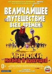 плакат к мультику Индюки: Назад в будущее (2013)