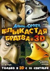 афиша к мультфильму Альфа и Омега: Клыкастая братва (2010)