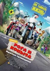 афиша к мультфильму Рога и копыта (2006)