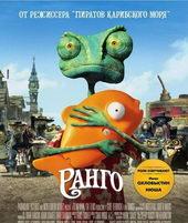 афиша к мультфильму Ранго (2011)