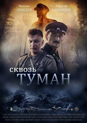 Сквозь туман (2016)