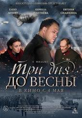 русские военные фильмы и сериалы 2017 которые уже можно посмотреть