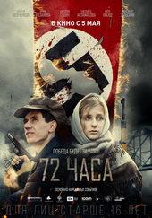 фильмы про танкистов вов 1941 1945 новинки российские 2017