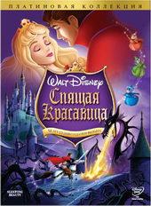 плакат к мультику Спящая красавица(1959)