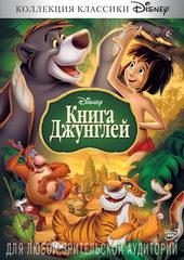афиша к мультику Книга джунглей(1967)