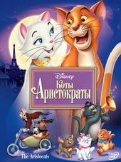 афиша к мультику Коты аристократы(1970)