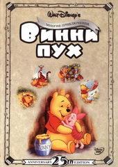 Приключения Винни Пуха(1977)