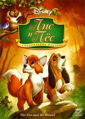 постер к мультфильму Лис и охотничий пес(1981)