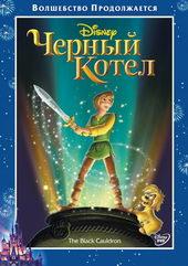 постер к мультфильму Черный котел(1985)