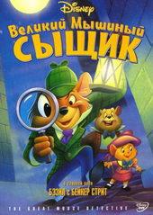 постер к мультфильму Великий мышиный сыщик(1986)