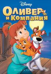 плакат к мультфильму Оливер и компания(1988)