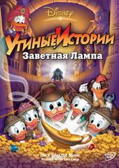 плакат к мультфильму Утиные истории: Заветная лампа (1990)