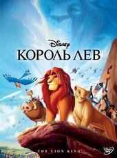 афиша к мультфильму Король лев(1994)