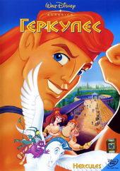 Геркулес(1997)