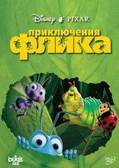 Приключения Флика(1998)