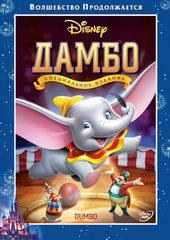 Дамбо(1941)