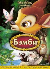Бэмби(1942)